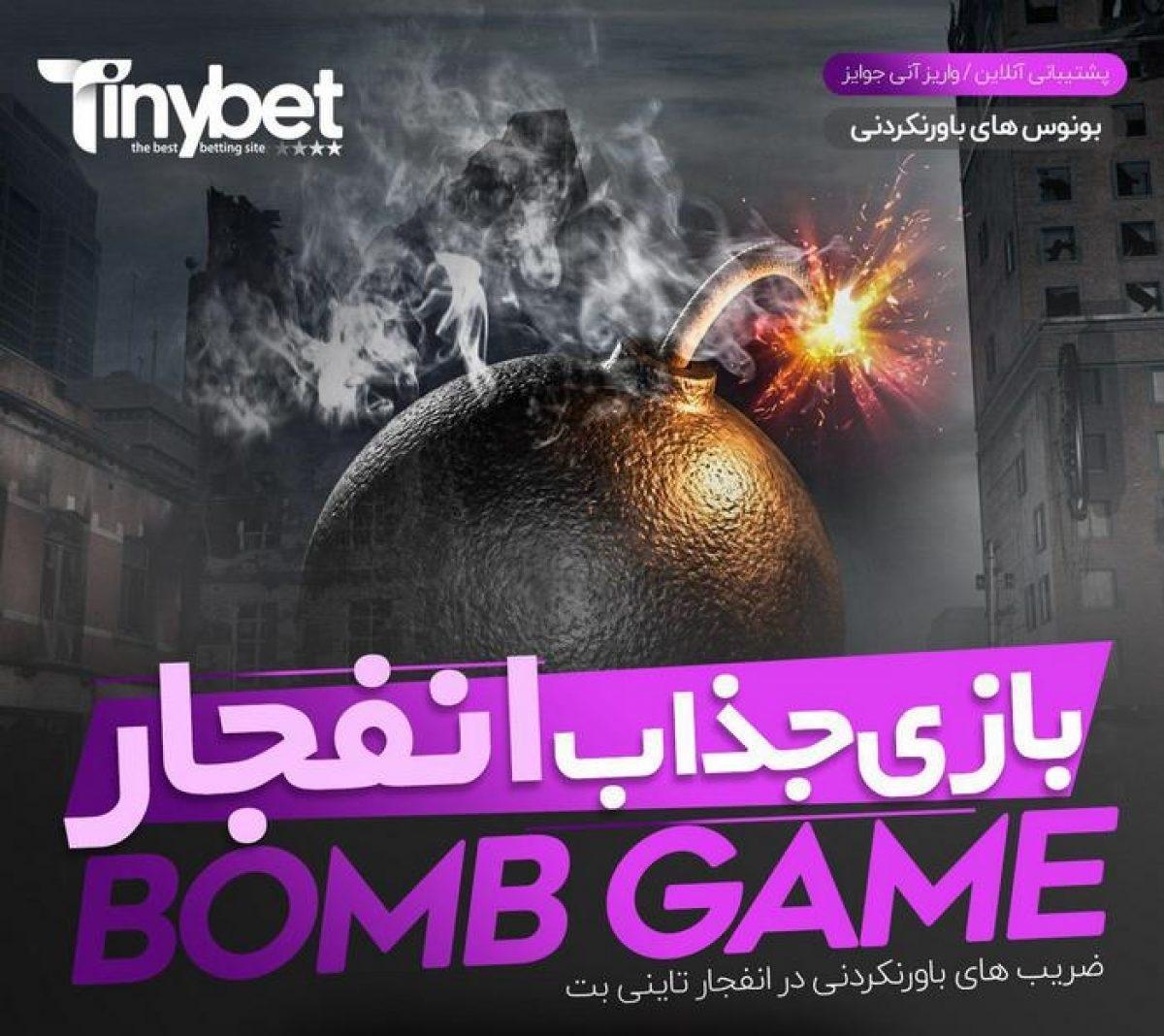 بازی انفجار تاینی بت